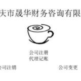 安庆公司工商执照注销安庆公司税务注销