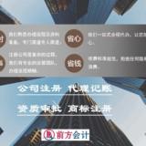 注册公司要啥条件 北京注册公司费用和流程