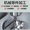 零件加工 机械零件加工同毅达零件加工 铝件加工 专业定制