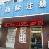 济宁香港公司年审 注册资本变更 股权变更 圣佳代理27年