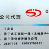 济宁条码注册 香港公司申请 企业年审 找圣佳商标所28年