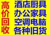 杭州旧家具二手家具办公家具台式电脑旧电脑空调回收等