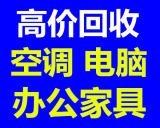 杭州滨江区萧山区办公家具回收二手家具回收公司