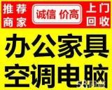全杭州办公家具二手家具民用家具回收