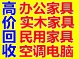 全杭州杭州回收办公家具二手办公家具旧家具上门回收