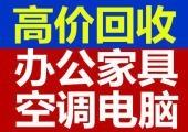 杭州二手办公家具回收沙发桌椅回收