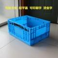 500-240塑料周转箱塑料折叠箱折叠箱塑料包装 塑料折叠箱