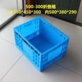 500-300 塑料周转箱塑料折叠箱折叠箱塑料包装箱