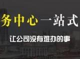 长沙代理注册公司需要材料详解2019长沙代理注册公司大全