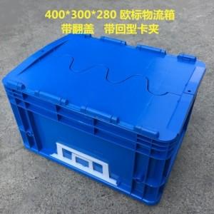 400*300*280�W��EU塑料物流箱汽�配件箱高��度周�D