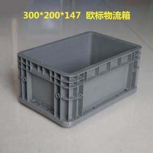 �S家直�N300*200*147�W��EU塑料物流箱 汽�配件箱