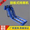 上海加工中心鏈板式排屑機廠家直銷