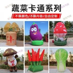 定做充气仿真水果蔬菜模展览会促销活动模型定制河南气模厂家批发