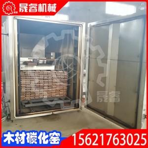 供应红木家具板料碳化韩国乐器木材炭化地板料碳化生物质蒸汽发生