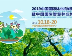 安徽 2019中国国际林业机械展