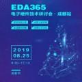 EDA365-電子研討會-成都站8.25