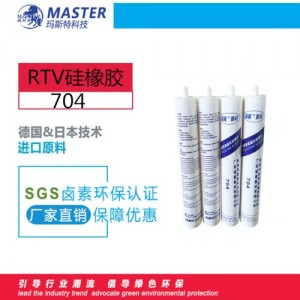 温州宁波厂家直供家用电器密封专用胶 玛斯特704硅胶