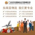 廣州發手機配件到印尼空運4-6天
