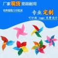 塑料風車定制印廣告戶外懸掛彩色風車串幼兒園裝飾diy小風