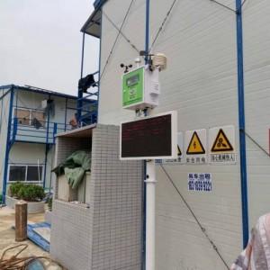 建筑工地扬尘灰尘粉尘尘土浓度测量仪器设备