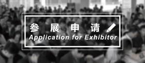 2020年上海***包装制品与材料展览会