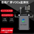 在线厂界挥发性有机化合物VOCs监测仪XDB-VOCs01