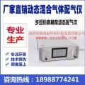 多组份高精度动态配气仪XDB-HD3