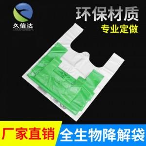 深圳包装厂生产可降解生物材料包装袋 玉米淀粉服装包装塑料胶袋