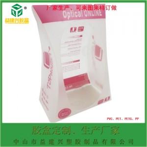 供应益建兴PVC-01PVC茶叶盒 PVC磨砂胶盒 pvc