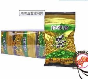 茶叶包装袋厂A西洼茶叶铝箔包装袋厂家A茶叶铝箔包装袋厂家基地