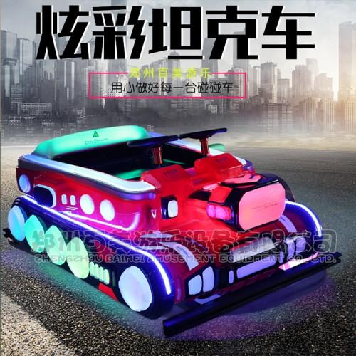 新款亲子坦克碰碰车广场电动玩具车厂家加图片价格
