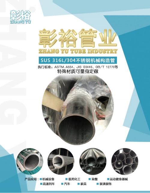 药品直接包装设备用管159*2.0不锈钢焊管销售316不锈钢圆管