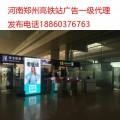 河南鄭州高鐵站98寸候車室安檢口刷屏廣告