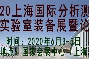 2020上海材料分析测试及实验室装备展览会
