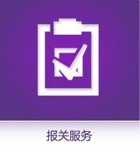 深圳塑胶原料塑料制品报关公司 铝材进口报关塑料制品报关公司