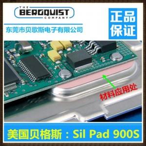 东莞销售贝格斯SP900S绝缘材料硅胶片