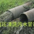 无锡管道清洗公司电话 管道检测公司 洗管道