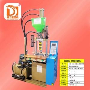 手推模立式注塑机耳机线成型机德力宝DLB-150-2S注塑机