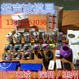 超声波焊接模具科伟讯 惠州塑胶压合超声波模科伟讯