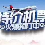 上海往返洛杉矶东航商务舱公务舱机票3-7折