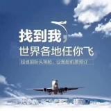 上海直飞伦敦东航商务舱公务舱机票3-7折预定中