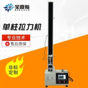 电线电缆拉力试验机 现货直销数显电子双柱拉力试验机