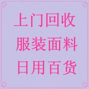 上海服装回收-上海布料回收-苏州童装回收电-浙江面料回收价格