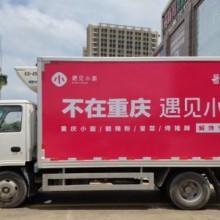 广州重庆小面车身广告贴画安装 车身喷绘喷涂