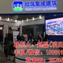 2020上海装配式建筑展 中国装配式建筑大展