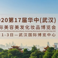 2020年第17届湖北武汉美容美发化妆用品博览会