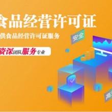 重庆 食品经营许可证办理 资料流程