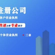 重庆渝北区 公司注册+代理记账优惠多多