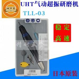 日本UHT气动工具TLL-03超声波打磨机