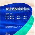 全国供应?#26800;?#26032;亚CGM防冻型灌浆料 冬期施工灌浆料 负温施工